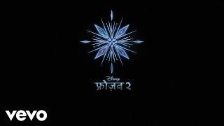 "Smita Malhotra - Yaadon ki nadiya (From ""Frozen 2   - YouTube"