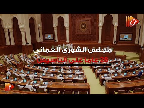 فيديو جراف.. مجلس الشورى العماني 28 عاما على التأسيس