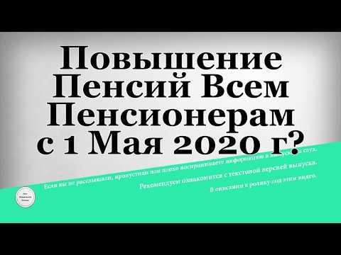 Повышение Пенсий Всем Пенсионерам с 1 Мая 2020 года