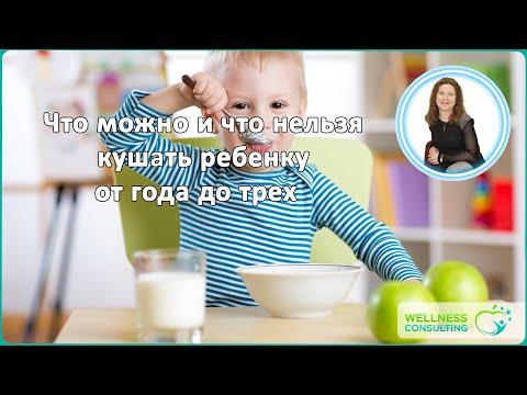 15. Что можно и что нельзя кушать ребенку от года до трех