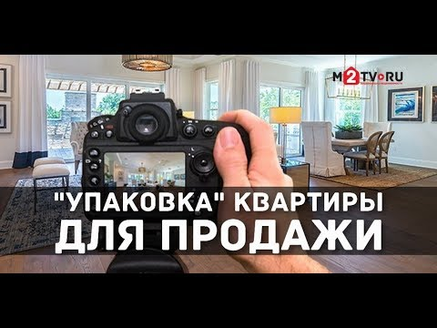 Как составить эффективное объявление о продаже квартир: фото, текст и остальное. Рецепт Аякс Риэлт