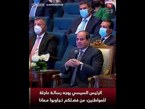 الرئيس السيسي يوجه رسالة عاجلة للمواطنين: من فضلكم تجاوبوا معانا