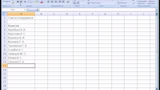 Вводный курс Excel - урок 1