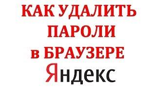 Как Удалить Пароли в Яндекс Браузере В 2018
