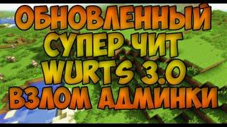 НОВЫЙ ОБНОВЛЁННЫЙ СУПЕР ЧИТ WURST 3.0 (ВЗЛОМ АДМИНКИ 2)