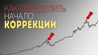 Как определить коррекцию рынка