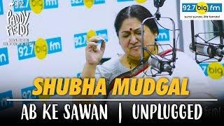 Gambar cover Shubha Mudgal Ab Ke Sawan Unplugged | Paddy Fields 2017 | Mumbai