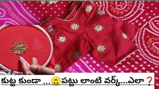 Normal Needle తో My Pattu Blouse Heavy Designer Easy Maggam Bridal Collection,fashion Home Made