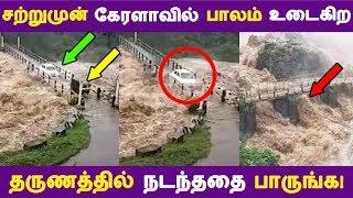 சற்றுமுன் கேரளாவில் பாலம் உடைகிற தருணத்தில் நடந்ததை பாருங்க! | Tamil News | Tamil Seithigal |