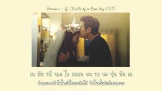 [Thaisub] If (설마) - Gemini (Birth of the beauty OST.)