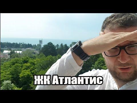ЖК Атлантис ФЗ 214 и квартира которых уже нет