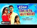 Jiye Na Debu Ka Ae Patarko | Arvind Akela Kallu | Khushboo Tiwari (KT) | Latest Bhojpuri Song 2021