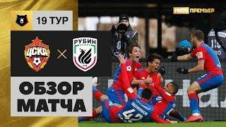 09.03.2019 ЦСКА - Рубин - 3:0. Обзор матча