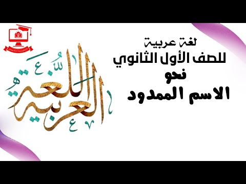 لغة عربية للصف الأول الثانوي 2021 (ترم 2 ) الحلقة 6 –  نحو : الاسم الممدود