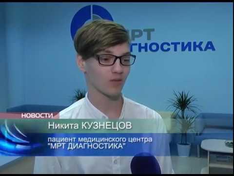 """Медицинский центр """"МРТ ДИАГНОСТИКА"""" г.Дубна"""