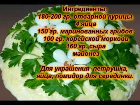 Салат Три цветка рецепт