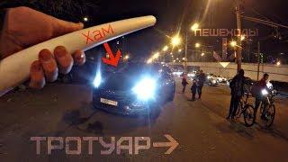 СтопХам-Мужчина давит пешехода на тротуаре
