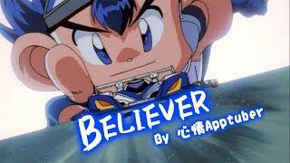 【爆走兄弟レッツ&ゴー!!】2018.8.1星馬豪の誕生日プレゼント(MAD) – Believer