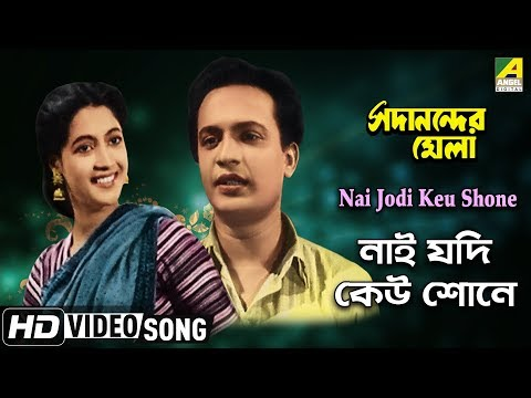Nai Jodi Keu Shone | Sadanander Mela | Bengali Movie Song | Pratima Banerjee | HD Song