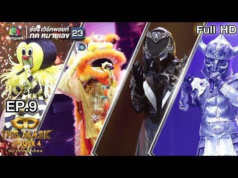 The Mask Singer หน้ากากนักร้อง4 | EP.9 | Semi Final Group C | 5 เม.ย. 61 Full HD