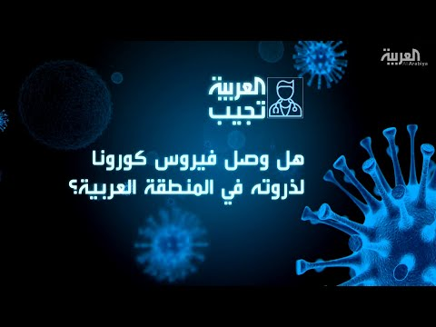العرب اليوم - شاهد: هل وصل