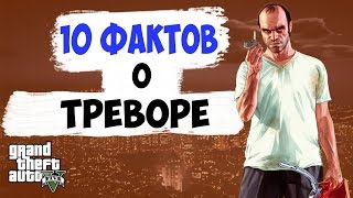 10 СУМАСШЕДШИХ ФАКТОВ О ТРЕВОРЕ - GTA 5