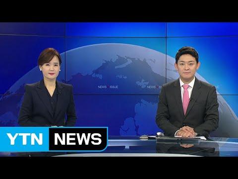 [뉴스N이슈] 다시보기 2019년 09월 18일 - 2부