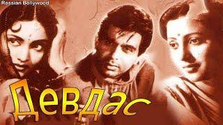 Индийский фильм Девдас (1955)