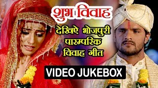 2018 Sampurn Vivah Geet Video Jukebox Bhojpuri Vivah Geet