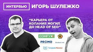"""Игорь Шулежко - как стать """"Head of SEO"""" и экспертом в SEO крупного интернет магазина"""