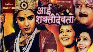 Aai Shakti Devta | Aaishwaria Narkar, Pramod Shinde | Full marathi movie