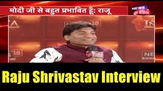 "Raju Shrivastav: ""Modi Is For Vision And Rahul-Priyanka are for Television"""