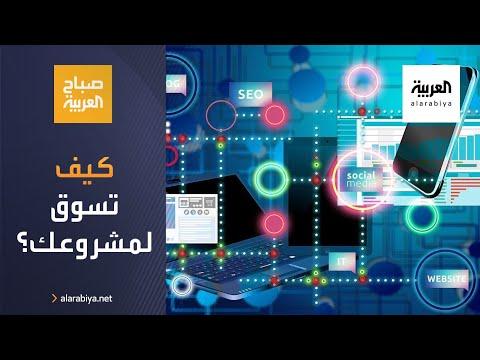 العرب اليوم - خطوات تساعدك في التسويق لمشروعك عبر مواقع التواصل
