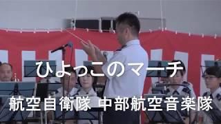 「ひよっこのマーチ」航空自衛隊中部航空音楽隊『松島基地航空祭』