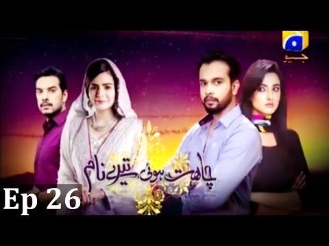Chahat Hui Tere Naam - Episode 26 | Har Pal Geo