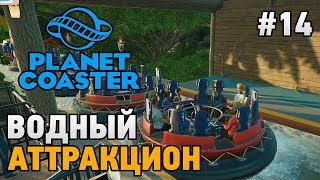 Planet Coaster #14 Водный аттракцион
