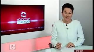 16 10 2019 Моя Удмуртия Инфоканал Новости спорта