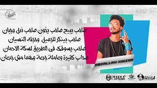 مهرجان المجهول غناء عبدالله كايزر و كريم ديسكو توزيع صبرى وعسكر تحميل MP3