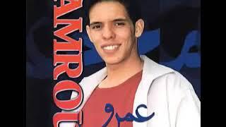 الشاب عمرو - شكون لي گال نتلاقاو من بعد فراقنا - من روائع راي التسعينات تحميل MP3