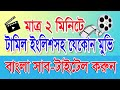 How To Add Movie Subtitles | Bangla Tutorial 2017