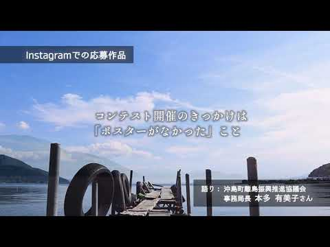 【沖島 もんて便り】ポスター展