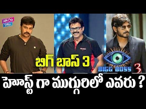 Who Will Host Telugu Big Boss Season 3 | Jr NTR, Kaushal, Venkatesh, Chiranjeevi | YOYO Cine Talkies