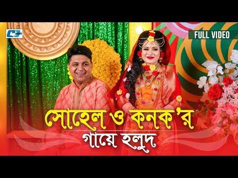 Holud Night | Full Video | Gaye Holud | Zahirul Islam Shohel | Konok | Wedding Video 2019