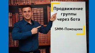 SMM - Помощник как настроить продвижение своей группы в контакте через бота в телеграм