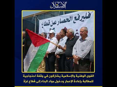 القوى الوطنية والإسلامية يشاركون في وقفة احتجاجية للمطالبة بإعادة إعمار قطاع غزة