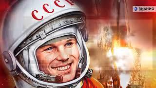 """Гагаринский урок - """"Космос - это мы!"""""""