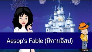 สื่อการเรียนการสอน Aesop's Fable (นิทานอีสป) ป.4 ภาษาอังกฤษ
