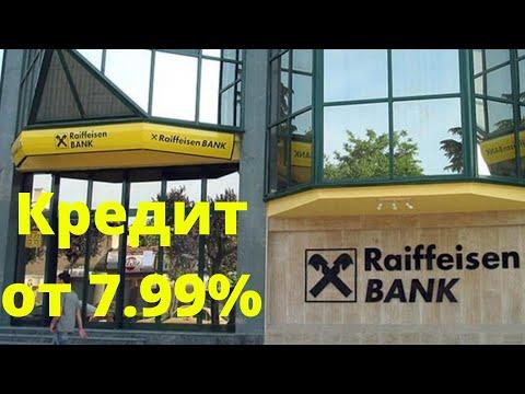 Кредит от Райффайзен банк. Кредит наличными 7.99%. Обзор[HD]
