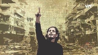 تحميل اغاني مجانا أغنية ثورة بصوت الساروت برنامج نور خانم