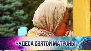 Что нужно делать, чтобы Матрона помогла?